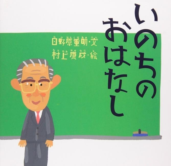 Shigeaki Hinohara.